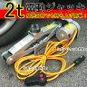 【送料無料】電動ジャッキ 2t カージャッキ バッテリー DC12V シガーソケット電源対応/###ジャッキSCT-EJ20☆###