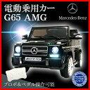 電動乗用カー メルセデスベンツ G65 AMG