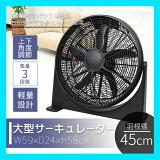 羽根径45cm 大型ファン 扇風機 送風機 大型 BOX扇 サーキュレーター 循環用 工業扇 熱中症対策 送料無料###扇風機CRBF-20B###