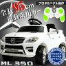 【送料無料】メルセデス・ベンツ公式 ML350 電動乗用ラジコンカー 子供用 乗用玩具 乗用カー お子様 おもちゃ スマホ インテリア###電動乗用カー7996A☆###