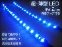 LEDモールライト 30CM 自由自在 高輝度 1本【送料無料】/###LEDモール★###