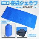 シュラフ 封筒型 寝袋 シェラフ 収納袋付き リバーシブル【送料無料】###寝袋KC-001青☆###