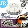 32LEDフラッシュライト 12/24V 丸型【回転灯/作業灯/非常灯】/ 【送料無料】/###ライト803B-★###