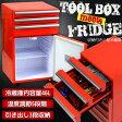 冷蔵庫 ツールボックス冷蔵庫 ローラー キャビネット チェスト 工具箱 【送料無料】/###冷蔵庫SC50-3☆###