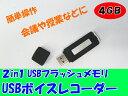 ボイスレコーダー USBメモリ 4GB 使い方もカンタン/ 【送料無料】/###レコーダーUP-RY黒☆###
