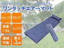 自然に膨らむ☆インフレータブル■キャンピングオートマット/ 【送料無料】/###マットDZZCD-JD★###