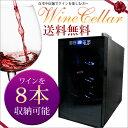 ワインセラー 8本収納 家庭用 ハーフミラーガラス 【送料無料】###ワインセラBCW-25C☆