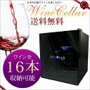 ワインセラー 温度調節機能付き!16本収納左開き ワイン保管 家庭用 静音設計 ペルチ