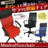 オフィスチェア ハイバック メッシュタイプ オフィスチェアー メッシュ 肘掛け付き ロッキング デスクチェア パソコンデスク 【送料無料】/###チェアCRK-0047☆###
