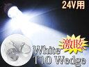 最光!24V 白色 スーパービーム LED T10 ウェッジ 2個1セット/ 【送料無料】/###W24004白2個★###