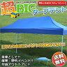 タープテント 大型テント [6x3m]タープテント 超BIGテント 大型 ワンタッチ 簡単設置日よけ アウトドア 軽自動車 車庫 【送料無料】/###車タープテント083☆###