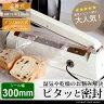 シーラー インパルス式 密封機 [30cm]シーラー おやつ袋OK 米袋OK インパルス 家庭用 シーラー/卓上/密封/保存 【送料無料】/###シーラー/FR-300A###