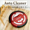 掃除機 ロボット掃除機 ロボットクリーナー 自動充電 センサー感知 リモコン付 お掃除ロボット【送料無料】/###掃除機M-477☆###