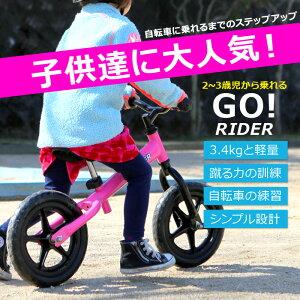 ランニングバイク足こぎ自転車ペダル無し自転車KIDSBIKEゴーライダーキッズバイクペダルない子供用自転車乗用バイク【送料無料】###足こぎ自転車WB-02☆###