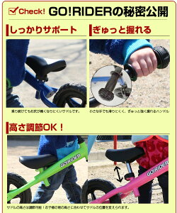 自転車に乗るためのステップアップに最適なGO!RIDER自転車に乗る原理をスムーズに覚えることができます