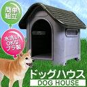 【送料無料】犬小屋 小型犬用 プラ製 丸洗いOK! いつも清潔! 小型犬用 中型犬用 屋外 室内 屋内 プラ製 丸洗いOK! いつも清潔! 組み立て式 簡単###犬小屋7330248☆###