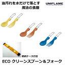 数量限定 特別価格 ユニフレーム UNIFLAME スプーン&フォークセット 3色 魔法の食器 油汚れが落ちる! キャンプに アウトドアで