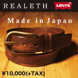 【Levi''s リーバイス lv72116429】独自の染めと洗い加工を施し、使い込まれた風合いを表現したMADE IN JAPANのビンテージ商品。真鍮素材のバックルを使用し、