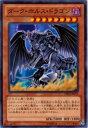 【プレイ用】遊戯王 DE02-JP074 ダーク・ホルス・ドラゴン(日本語版 - ノーマル)【中古】 デュエリストエディション vol.2 ボックス収録