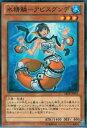 【プレイ用】遊戯王 ABYR-JP015 水精鱗−アビスグンデ(日本語版 ノーマル)【中古】