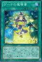 遊戯王 ABYR-JP059 ゲーテの魔導書(日本語版 ノーマル)