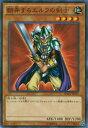 【プレイ用】遊戯王 SDMY-JP020 翻弄するエルフの剣士(日本語版 ノーマル)【中古】
