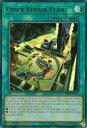 遊戯王 英語版 LEDD-ENB12 サイバー・リペア・プラント(英語版 1st Edition ウルトラレア)【新品】