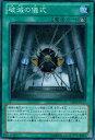 遊戯王 DE04-JP117 破滅の儀式(日本語版 - ノーマル)