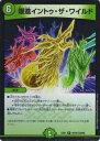 【プレイ用】デュエルマスターズ DMEX01 40/80[2009] 爆進イントゥ・ザ・ワイルド(レア)【中古】 DMEX-01 TCG ゴールデン・ベスト
