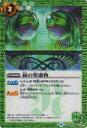 バトルスピリッツ BS42-083 緑の聖遺物(コモン)【新品】