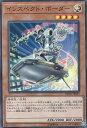 遊戯王 EXFO-JP035 インスペクト・ボーダー(日本語版 スーパーレア)エクストリーム・フォース【新品】