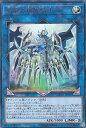 遊戯王 EXFO-JP047 星痕の機界騎士(日本語版 ウルトラレア)エクストリーム・フォース【新品】
