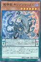 遊戯王 EXFO-JP026 魔導獣 キングジャッカル(日本語版 スーパーレア)エクストリーム・フォース【新品】