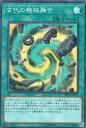 遊戯王 DP19-JP032 古代の機械融合(日本語版 スーパーレア)【新品】