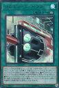 遊戯王 LVB1-JP020 リボルブート・セクター(日本語版 ウルトラレア)LINK VRAINS BOX【新品】