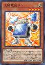 遊戯王 FLOD-JP027 太陽電池メン(日本語版・ノーマル)フレイムズオブデストラクション【新品】