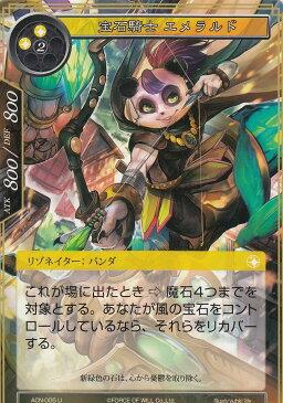 フォース・オブ・ウィル FoW ACN-005 宝石騎士 エメラルド(日本語版アンコモン)【新品】