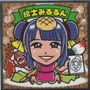 ビックリマン×AKB AKBックリマンチョコ WEST-10 白間美瑠 絵士みるるん【新品】