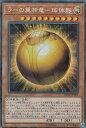 遊戯王 RC02-JP006 ラーの翼神竜−球体形(日本語版 コレクターズレア)【新品】