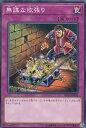 ショッピング遊戯王 遊戯王 SD33-JP038 無謀な欲張り(日本語版 ノーマル)【新品】