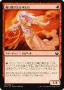 マジック・ザ・ギャザリング MM3 JP 110 焼け焦げたルサルカ(日本語版コモン)【新品】