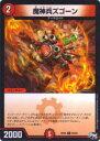 デュエルマスターズ DMRP02 85/93 魔神兵ズゴーン(コモン) DMRP-02 拡張パック 新2弾 マジでB・A・Dなラビリンス!!