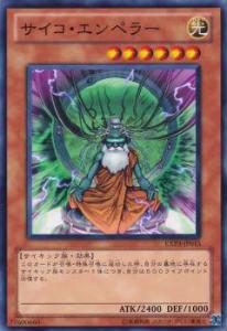 【プレイ用】遊戯王 EXP3-JP015 サイコ・エンペラー(日本語版 ノーマル)【中古】