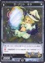送料98円! ウィクロス WX18-AS11 サーバント O3(Re)【新品】