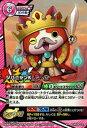 妖怪ウォッチ とりつきカードバトル YWB08-016 ジバニャンK(レア)【新品】