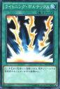 送料98円! 遊戯王 ST14-JP023 ライトニング・ボルテックス(日本語版 ノーマル)【新品】