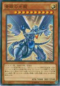 【プレイ用】遊戯王 DP17-JP028 青眼の光龍(日本語版 ノーマル)【中古】