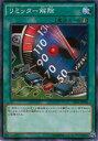 送料98円! 遊戯王 SR03-JP028 リミッター解除(日本語版 ノーマル)【新品】