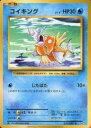送料98円 ポケモンカード CP6 031/087 コイキング(コモン)【新品】
