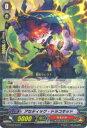 ヴァンガード G-BT09/034 アセティック・ドラコキッド(日本語版R)【新品】